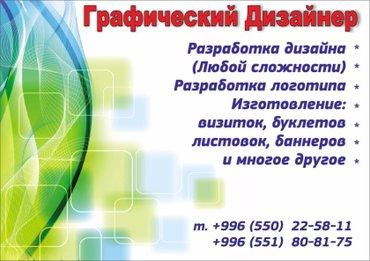 Графический Дизайнер. Разработка логотипа, разработка дизайна (любой в Бишкек