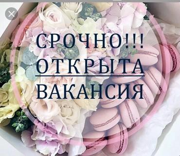 Внимание!!! Срочно нужен консультант с в Бишкек