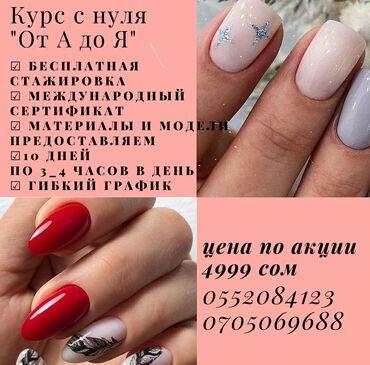 часы juicy couture в Кыргызстан: Курс Ногтевого сервиса все включено  Наращивание ногтей Маникюр с покр