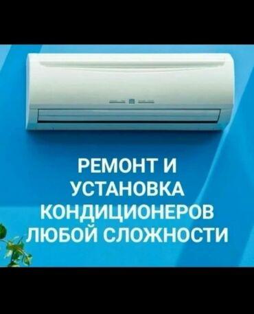 заправка газовых баллонов бишкек in Кыргызстан | ГАЗОВЫЕ БАЛЛОНЫ: Ремонт | Кондиционеры | С гарантией, С выездом на дом, Бесплатная диагностика