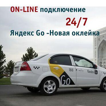 Оклейка авто по новым правилам Яндекс ТаксиЯндексGoРабота Работа