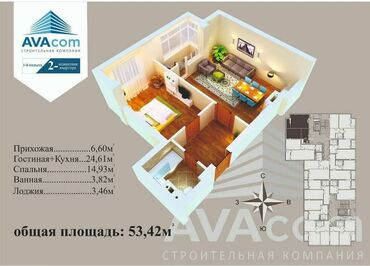 Элитка, 2 комнаты, 53 кв. м