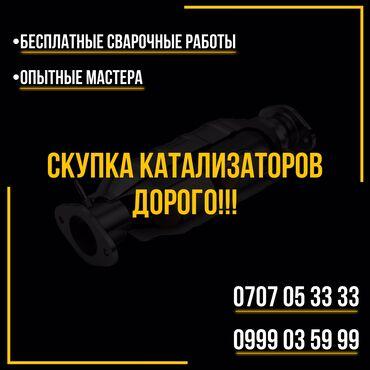 перешить панель авто в Кыргызстан: СКУПКА КАТАЛИЗАТОРОВ!!! Оцениваем дорого !!! Принимаем автомобили