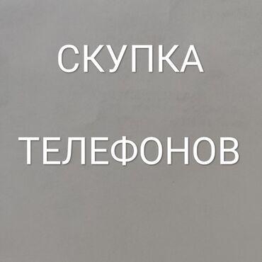 лалафо телефон бишкек в Кыргызстан: Скупка всех видов телефонов!!!!!   Писать только лалафо!!!!