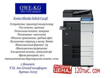 продам-принтер-бу в Кыргызстан: *для офиса*для дома*для бизнеса*наличие расходных материалов*запчастей