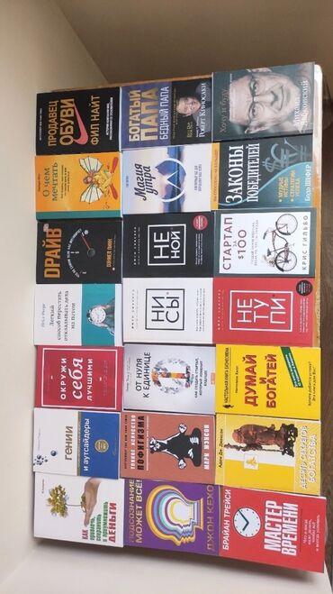 где можно купить саженцы яблони в бишкеке в Кыргызстан: Книги/саморазвитие/успехлучшие книги за 2020 год для молодежи и для
