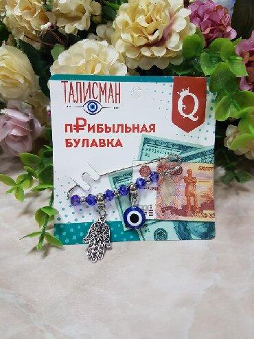 Булавки - Кыргызстан: Талисман прибыльная булавка