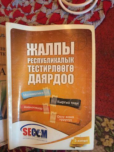 читалка книг купить в Кыргызстан: Книги для ОРТ   Основной книга  Для Математики  Для Историй  Для Физик