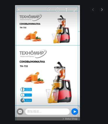 Соковыжималка Техномир ТН-733описание:Больше сока за счет шнековый