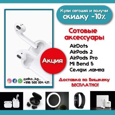Аксессуары для мобильных телефонов - Кыргызстан: Купи сегодня и получи СКИДКИ -10% Сотовые аксессуары: AirDots AirPods
