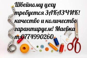Пошив одежды - Кыргызстан: В швейный цех требуется заказчик ! Качество и количество гарантируем!