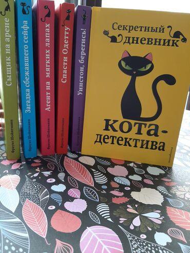 секом-книги в Кыргызстан: Приключение кота- детектива:Секретный дневникУинстон,берегись!Спасти