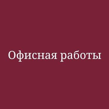 Связки с расширением оптово в Бишкек