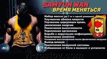 Натуральные природные препараты для укрепления здоровья.Samyun wan -