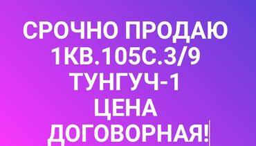 Яблоки цена за 1 кг - Кыргызстан: Продается квартира: 1 комната, 35 кв. м