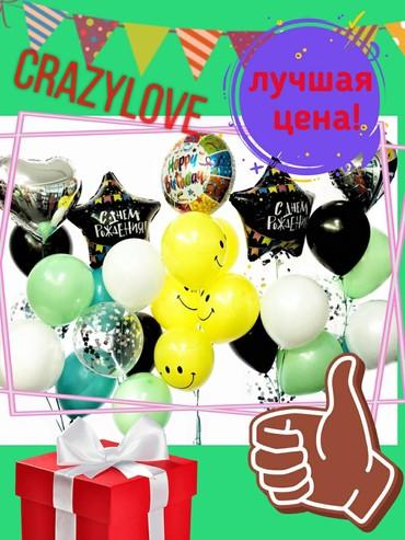Гелиевые шарики на праздники!