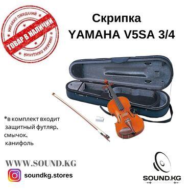 Музыкальные инструменты - Бишкек: Скрипка YAMAHA V5SA 3/4 - в наличии в нашем магазине!  Идеально подход