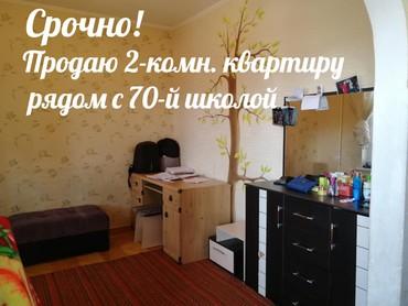 Продается квартира: 2 комнаты, 49 кв. м., Бишкек в Бишкек
