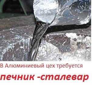 Требуется печник - сталевар (работа на в Бишкек