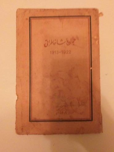 Джемаль Паша Записки. Книга 1928 года на старом Азербайджанском