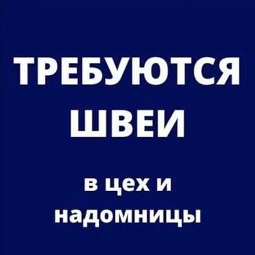 Швейное дело - Бишкек: Швея Прямострочка. С опытом. Ак-Босого ж/м