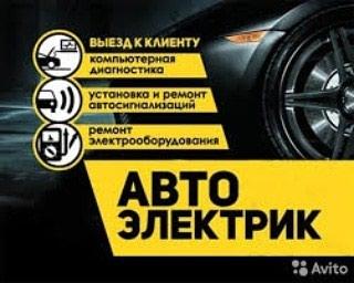 Авто электрик с выездом 24часа ремонт в Бишкек