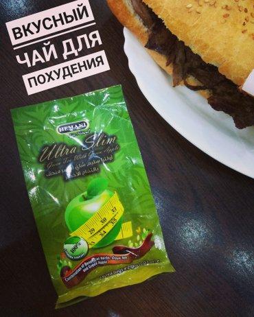 🍏Вкусный чай для похудения с зелёным яблоком.👍Прекрасно справляется в Бишкек
