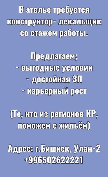 Конструктора-лекальщики - Кыргызстан: Конструктор-лекальщик. 3-5 лет опыта. Мкр. Улан