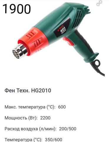 cherry 2010 в Кыргызстан: Технический Фен HG 2010