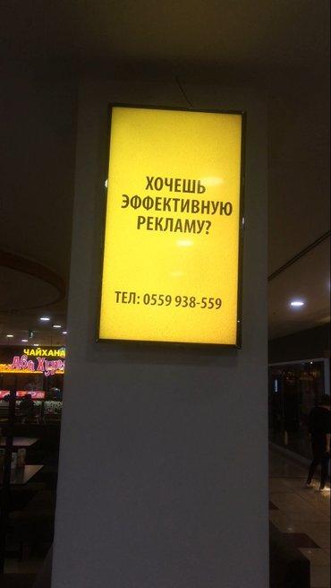 реклама на мониторах в торговых центрах и сепермаркетах! здравствуйте! в Бишкек