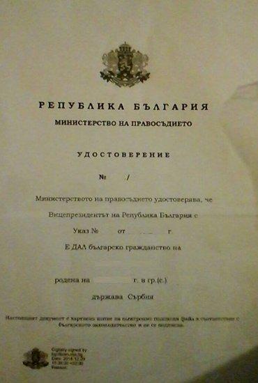 Bugarsko drzavljanstvo po novom zakonu  posredujem pri dobijanju - Beograd - slika 8