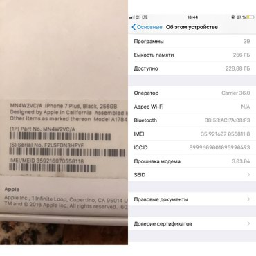 IPhone 7 Plus 256G black не реф. коробка, зарядка в Бишкек