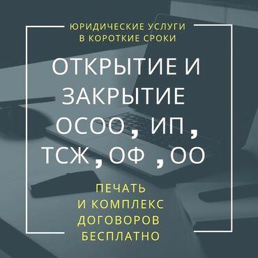 Регистрация (открытие) общественного фонда и общественного