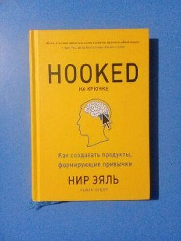 Книги, журналы, CD, DVD в Кыргызстан: В связи с переездом продаю книги. Все книги в отличном состоянии