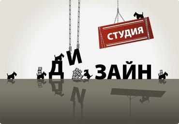 Граф дизайн в Бишкек