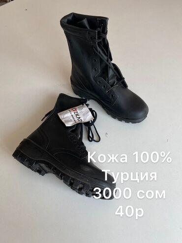 Мужская обувь - Кыргызстан: Берцы Турция Россия