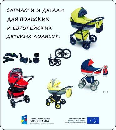 Производим ремонт детских колясок, за в Массы