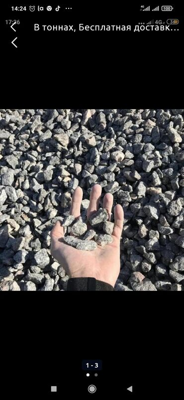 143 объявлений | УСЛУГИ: Зил По городу | Борт 9 кг. | Доставка щебня, угля, песка, чернозема, отсев
