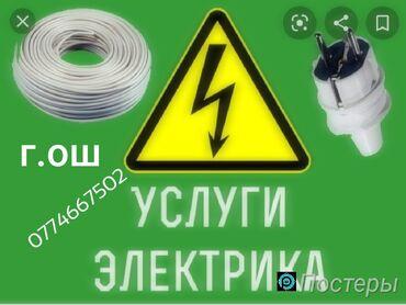 Электрик   Установка счетчиков, Установка стиральных машин, Монтаж выключателей   3-5 лет опыта
