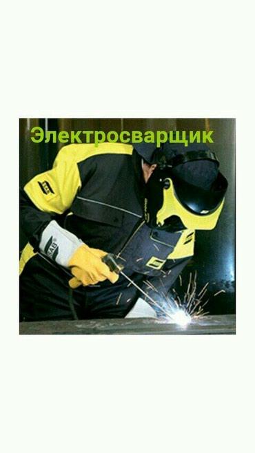 Сварочные работы! изготовления и в Бишкек