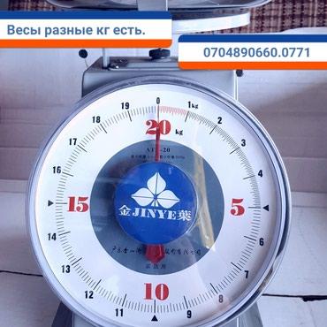 Весы механические. в Бишкек