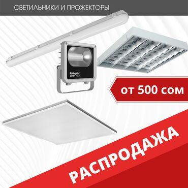 компания атоми в бишкеке отзывы в Кыргызстан: Распродажа люминесцентных и светодиодных светильников.  Светильники дл