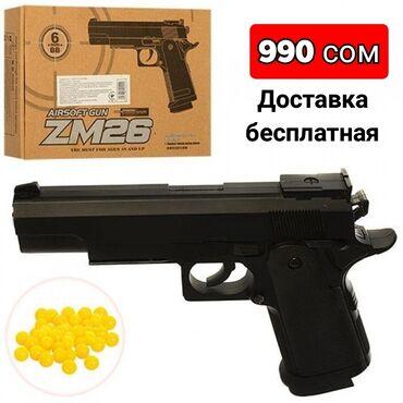 Игрушки в Талас: Детский пневматический пистолет Cyma ZM26 (Кольт 1911), металлический