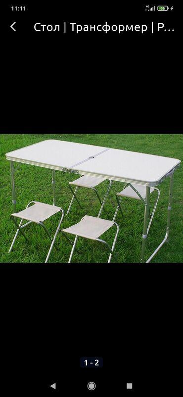 Стол трансформер или туристический стол 5000с Без стульев 4000