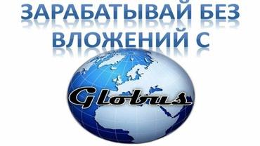ГЛОБУС – приложение для заработка в в Кызылрабат