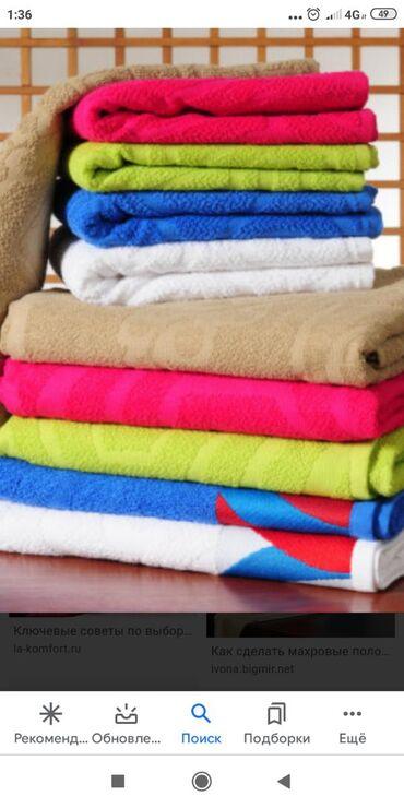 Продаю полотенце банное и кухонные