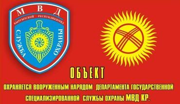 Охранные услуги - Кыргызстан: Милицейская вооруженная охрана обьектов, сопровождения материальных