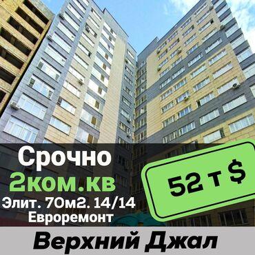 ���� ������������ �������������� в Кыргызстан: Элитка, 2 комнаты, 70 кв. м Евроремонт, Раздельный санузел