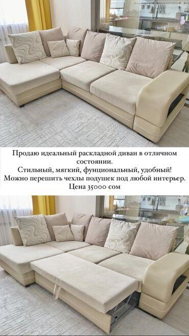 Дом и сад - Кыргызстан: Продаю идеальный раскладной диван в отличном состоянии. Стильный