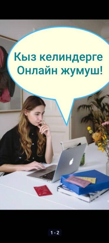 Работа в онлайн - Кыргызстан: Уйдо олтурган же болбосо жумушуна кошумча иштеп киреше табам деген кыз